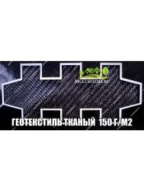 Геотекстиль тканый черный, 150 г/м2, ширина 1,6 м
